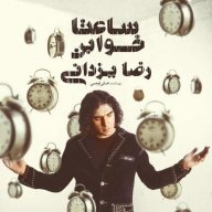 Download  Reza Yazdani's new song called Saata Khaban