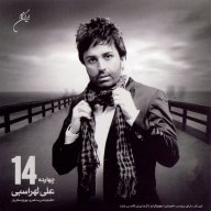 Download Ali Lohrasbi's new song called 14