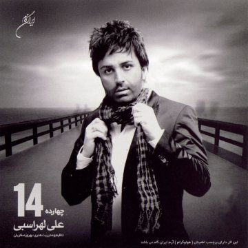 Download Ali Lohrasbi's new album called 14