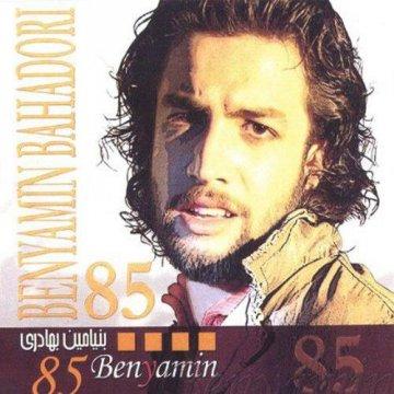 Download Benyamin Bahadori's new album called 85