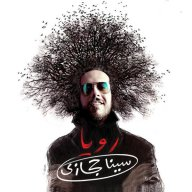Download Sina Hejazi 's new song called Roya