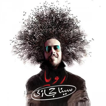 Download Sina Hejazi 's new album called Roya