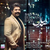 Download Behnam Bani's new song called Sad Sal