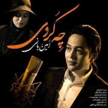 Download Amin Bani's new song called Che Kardi