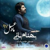Download Behnam Bani's new song called Mahe Asal