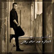 Download Garsha Rezaei's new song called Andaze Sad Sale Rafti