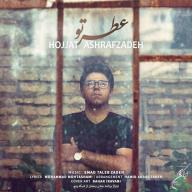 Download Hojat Ashrafzadeh's new song called Atre To