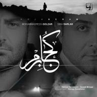 Download Reza Golzar & Sina Sarlak's new song called Koja Beram