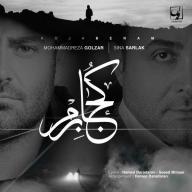 Download Reza Golzar & Sina Sarlak's new song called Koja Beram