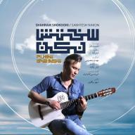 Download Shahram Shokoohi's new song called Sakhtesh Nakon