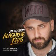 Download Ahmad Safaei's new song called Alagheye Khas