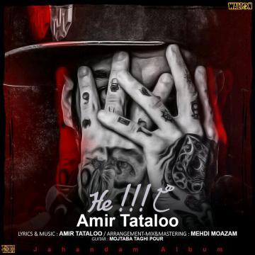 Download Amir Tataloo's new song called He