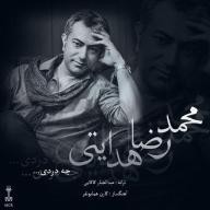 Download Mohammadreza Hedayati's new song called Che Dardi