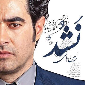 Download Amin Bani's new song called Nashod