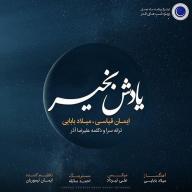 Download Milad Babaei & Iman Ghiyasi's new song called Yadesh Bekheir