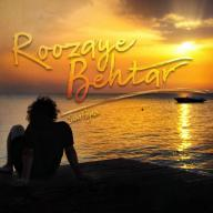 Download Sina Hejazi's new song called Roozaye Behtar