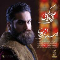 Download Ali Zandvakili's new song called Sattar Khan