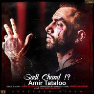 Download Amir Tataloo's new song called Sadi Chand