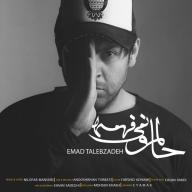 Download Emad Talebzadeh's new song called Halamo Nemifahme