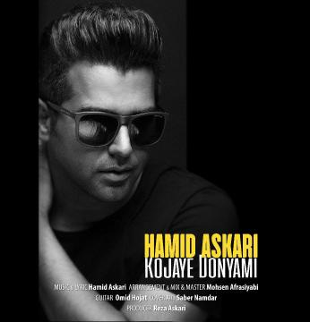 Download Hamid Askari's new song called Kojaye Donyami