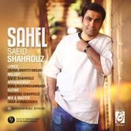 Download Saeid Shahrouz's new song called Sahel
