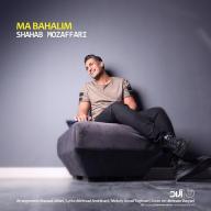 Download Shahab Mozaffari's new song called Ma Bahalim