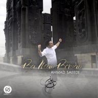 Download Ahmad Saeedi's new song called Ba Man Beman