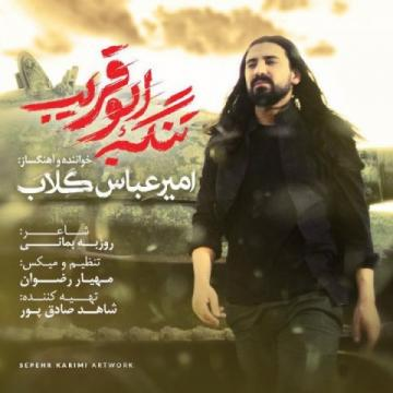 Download Amirabbas Golab 's new song called Tangeh Aboughorayb