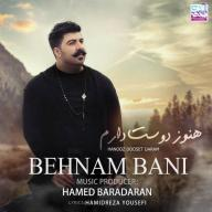 Download Behnam Bani's new song called Hanooz Dooset Daram