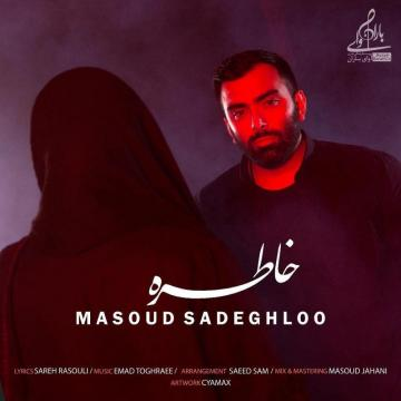 Download Masoud Sadeghloo's new song called Khatere