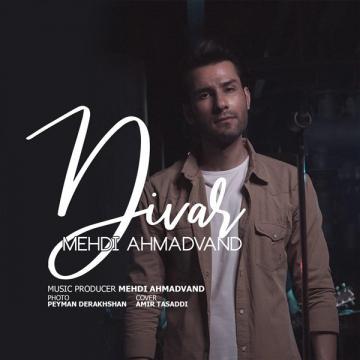 Download Mehdi Ahmadvand's new song called Divar