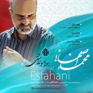 Download Mohammad Esfahani's new song called Havamo Nadashti