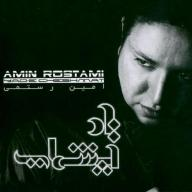 Download Amin Rostami's new song called Yade Cheshmat