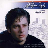 دانلود آلبوم امیر تاجیک به نام زیر آسمون شهر