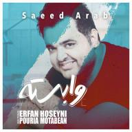 Download Saeed Arab's new song called Vabasteh