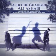 Download Ali Ashabi's new song called Asheghe Ghadimi