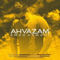 Download Emad's new song called Ahvazam