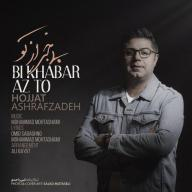 Download Hojat Asharafzadeh's new song called Bi Khabar Az To