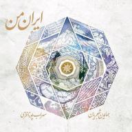 دانلود آهنگ جدید همایون شجریان به نام ایران من