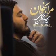 Download Amirhossein Eftekhari's new song called Mara Bekhan