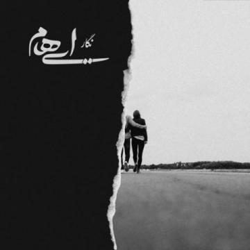 Download Ehaam's new song called  Negar