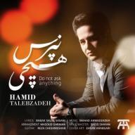 Download Hamid Talebzadeh 's new song called Hichi Napors