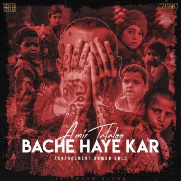 Download Amir Tataloo's new song called Bachehaye Kar