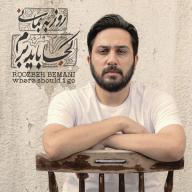 Download Roozbeh Bemani's new song called Koja Bayad Beram