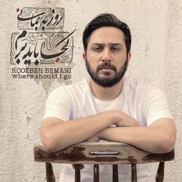 Download Roozbeh Bemani's new album called Koja Bayad Beram