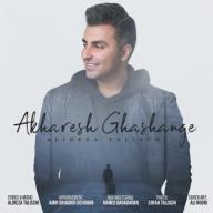 Download Alireza Talischi's new song called Akharesh Ghashange