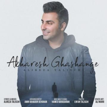 Download Alireza Talischi's new song called Akharesh Ghashange
