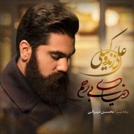 Download Ali Zandvakili's new song called Donyaye Bi Rahm