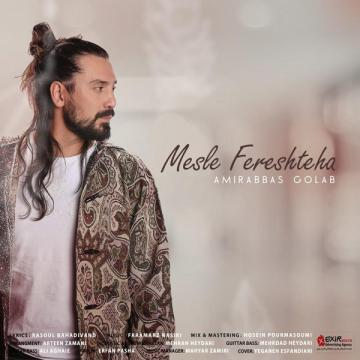 Download Amirabbas Golab's new song called Mesle Fereshteha