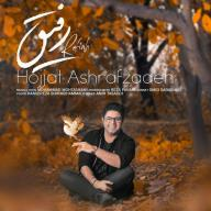 Download Hojat Asharafzadeh's new song called Refigh
